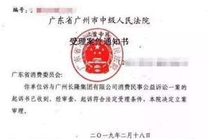 广东省消委会起诉广州长隆:儿童票不应以身高做标准
