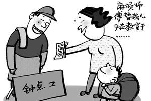 家长请钟点工打扫教室 北青报:背离劳动教育本义