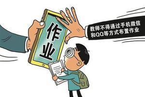 安徽将纠正教师过度依赖手机布置作业、公布考试排名等