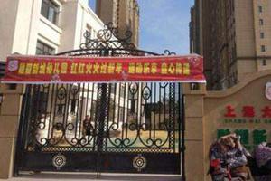 江苏教育厅回应徐州强制收回幼儿园:不具备开园、招生条件