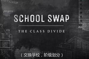 穷孩子富孩子交换学校会怎样? BBC一部记录片,揭示惊人变化!