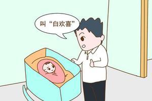 """老公姓""""?#20303;保?#30460;子落空后给三胎女儿起这个名字"""