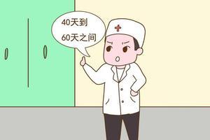 意外怀孕流产手术不能晚于这个时间