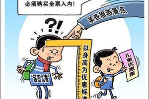 长隆改儿童票标准不再拿身高设槛 广东消委会撤诉