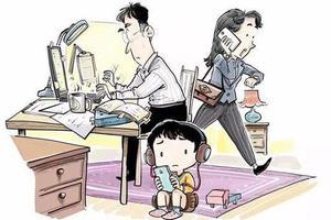 北青报:孩子沉迷网游呼唤亲子陪伴教育
