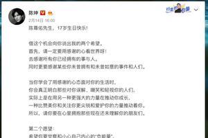 陈坤写给17岁儿子的一封信:很短,却说透了成年人的一生