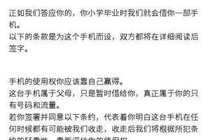 男孩小学毕业想要手机 妈妈写了份合同含17条规定