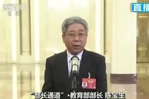 教育部部长陈宝生:要孩子做到的 家长首先要做到