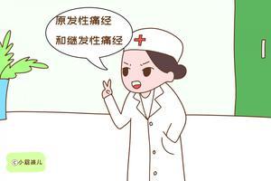 生孩子能治好痛经?这句话是医生说的也不能信,要分情况
