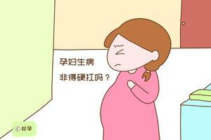 孕期生病到底能不能吃药?医生说这几种情况可以,别委屈自己了
