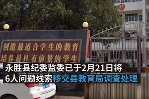 6名教师寒假里打麻将 被拘10日后再降级
