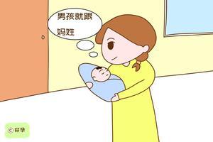 孩子出生跟妈姓,公婆觉得丢脸,宝爸的做法让人欣慰