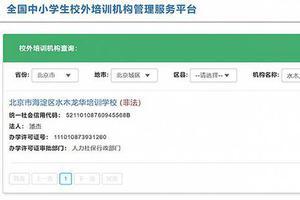 """北京龙校停止办学 小升初""""坑班""""""""点招""""或成历史"""