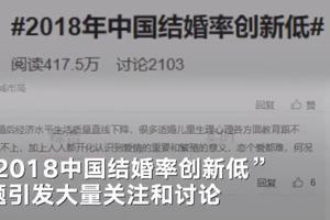 中国结婚率创新低 专家解读这届年轻人怎么了