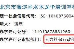 """北京""""龙校""""关门 校外培训机构整治一年""""动真格""""?"""