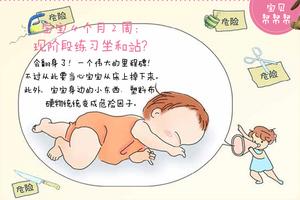 宝宝4个月2周特别关注:宝宝翻身了安全措施要做好
