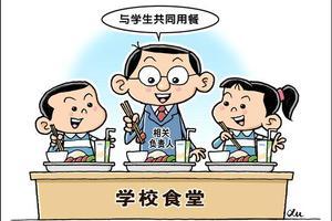 """新华网评:""""陪餐制""""为保障校园餐安全开了好头"""