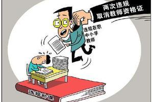 最严违规补课整治令 两次违规即取消教师资格证