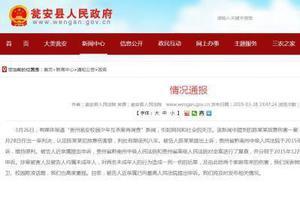 贵州瓮安法院谈校园少年互杀案:高度重视正当防卫