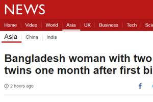 孟加拉国20岁女孩罕见拥有俩子宫 30天内分娩两次