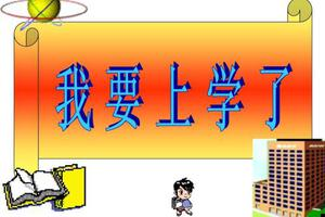 最新:四川2019年普通中小学招生入学要求