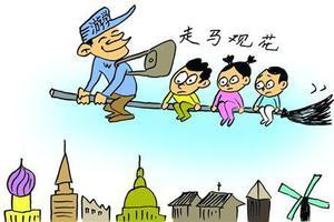 北京部分中学将研学游纳入综合素质评价