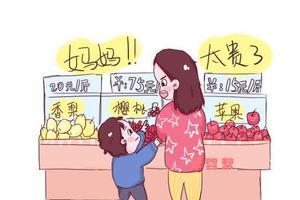 """""""妈妈我想吃樱桃"""",超市里两位妈妈不同做法,孩子人生截然不同"""