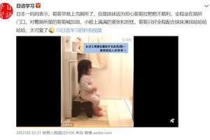 日本一小萝莉担心哥哥拉粑粑不顺利,全程坐在厕所门口给哥哥加油!