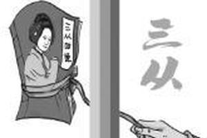 """法制日报刊文:向儿童传授""""三从四德""""错在哪儿"""