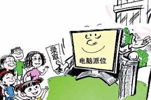 """百强县小升初""""掐尖""""调查:优质民办学校提前录取"""