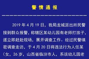太原幼童遭女教师掐脖子殴打 涉事教师被拘留15日