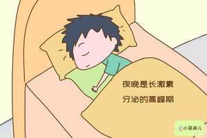 想要孩子长成高个子 夜晚睡前准备特别重要