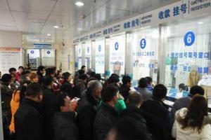 """北京20家医院急诊将""""分级""""就诊:不再""""先来后到"""""""