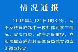 云南一教师扇学生耳光 校长被通报3名教师被处分