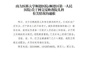 广东一医院新生儿疑感染致死 院方否认对外承包
