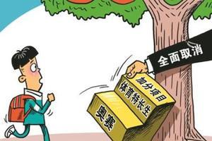 北京朝阳:义务教育入学全面取消特长生招生