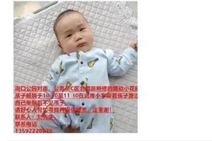 母亲晕倒丢失男婴续:警方在郑州境内将男婴追回