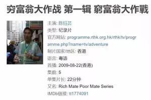 """从""""香港富豪变形记""""看残酷现实:社会正在狠狠惩罚不读书的人"""