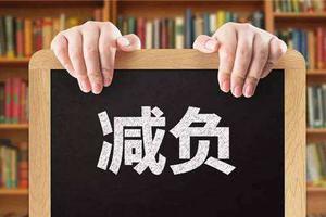 河南为中小学生减负:严禁节假日、双休日补课或上新课