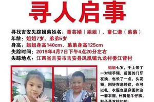 江西吉安县两名儿童走失一个半月 警方通报寻线索
