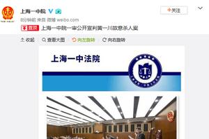 上海浦北路杀害小学生致2死案嫌犯一审被判死刑