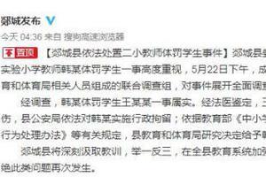 山东郯城一教师体罚学生致轻微伤 已被行政拘留