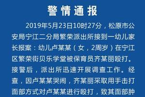 松原通报保育员打儿童:涉事者被行拘 贝乐学堂关停
