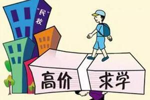 学校违规收费劝退义务教育阶段学生 河南官方回应