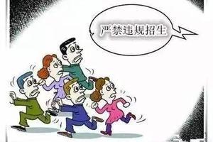山西:严管公办小学学生无正当理由提前大规模转入民办学校