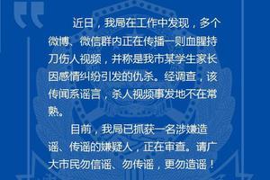 江苏常熟一学生家长因感情纠纷引发仇杀?警方回应