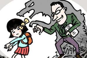 培训班教师性侵儿童 检察发建议79家机构被关停
