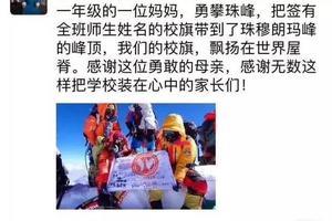 女子把孩子班上的校旗插上珠峰 网友:逼我登月啊