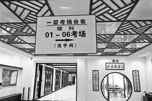 """北京高考考点校推服务""""新招"""":替晚到学生存包"""