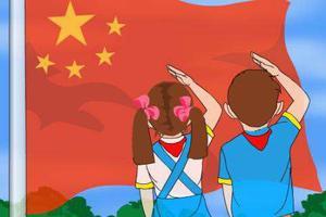 全国中小学5月至10月开展我爱祖国同唱国歌活动